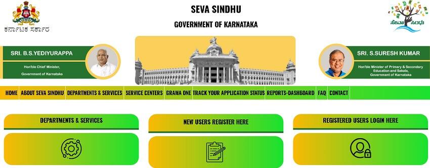 seva sindhu official portal