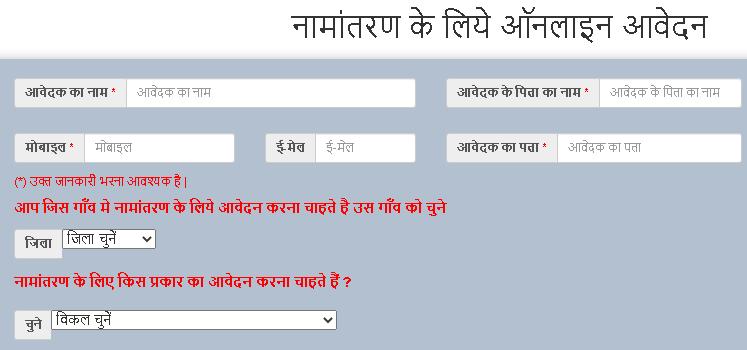 online transfer application- apna khata edharti rajasthan