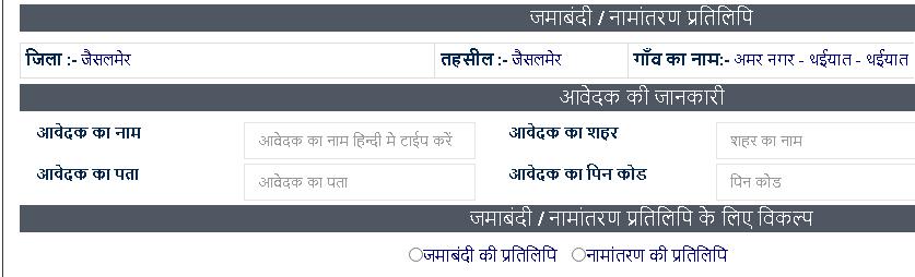 rajasthan apna khata jaisalmer tehsil village jamabandi, namantaran copy download page