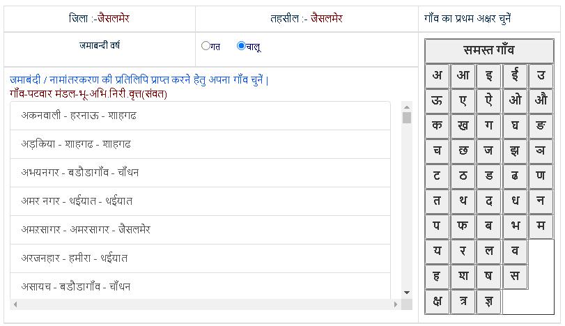rajasthan apna khata jaisalmer tehsil village list